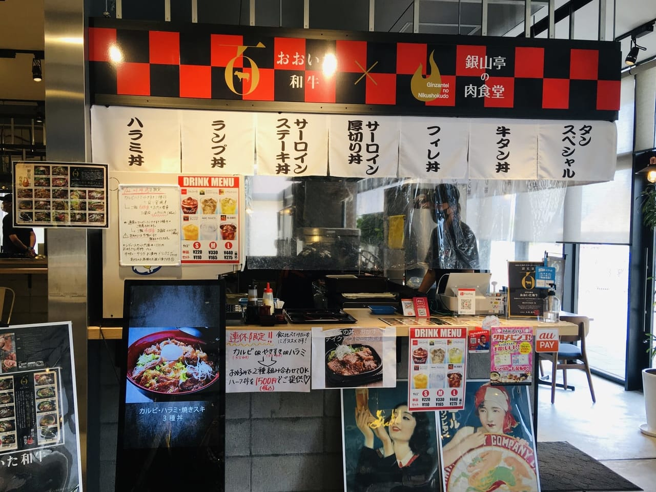 銀山亭の肉食堂
